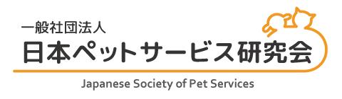 一般社団法人日本ペットサービス研究会