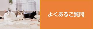 日本ペットサービス研究会