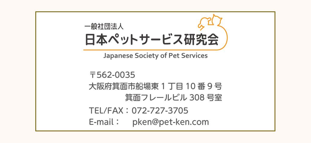 日本ペットサービス研究会の概要